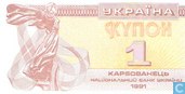 Banknoten  - Ukraine - 1991 Control Coupon Issue - Ukraine 1 Karbovanets 1991