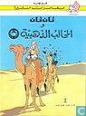 Bandes dessinées - Tintin - [De krab met de gulden scharen]