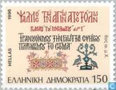 Postage Stamps - Greece - Greek