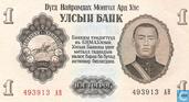 Mongolia 1 Tugrik 1955