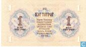 Bankbiljetten - Ulsiyn Bank - Mongolië 1 Tugrik