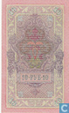 Banknotes - State credit note - Russia 10 Rouble