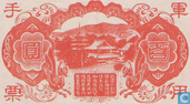 Billets de banque - Military Note - Chine 100 Yen