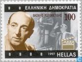 Vasilis Logothetidis