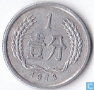 China 1 fen 1973