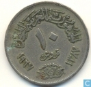 Egypt 10 piastres 1967 (year 1387)
