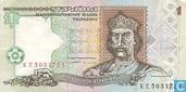 Ukraine 1 Hryvnia 1994