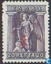 Briefmarken - Griechenland - Götter, Überdrucken