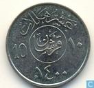 Saudi Arabia 10 halala 1980 (year 1400)