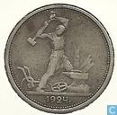 Russian 50 kopecks 1924 (TP)