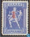 Timbres-poste - Grèce - Dieux, la surimpression