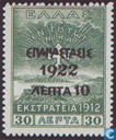 Nieuw- Griekenland, opdruk