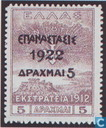 New Greece overprinting