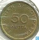 Grèce 50 lepta 1982