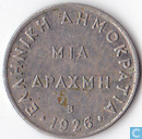 Greece 1 drachme 1926 B