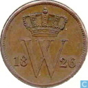 Netherlands 1 cent 1826 B