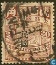Carp, en version imprimée (Shanghai)