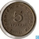 Greece 5 drachmai 1980