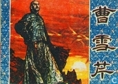 [Mao-strip]