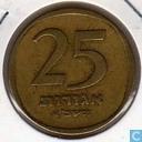 Israël 25 agorot 1961 (anée 5721)
