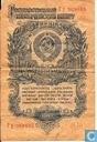 UdSSR 1 Rubel