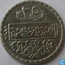 Syria 25 piastres 1968 (year 1387)