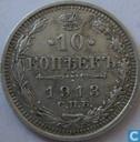 Russie 10 kopeken 1913 (CIIB - BC)