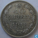 Russian 10 kopeken 1913 (CIIB - BC)