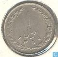Iran 1 rial 1980 (year 1359)