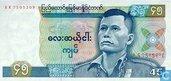 Burma 45 Kyats