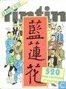 Tintin recueil No 16