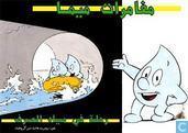 De reis van het afvalwater [Arabisch]