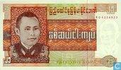 Burma 25 Kyats