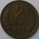 Bulgarie 2 stotinki 1962