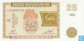 25 Armenia Dram 1993