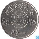 Saudi Arabia 25 halala 1980 (year 1400)