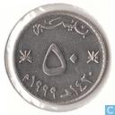 Oman 50 baisa 1999 (an 1420)