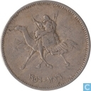 Sudan 5 ghirsh 1956 (year 1376)