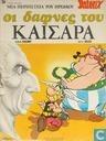 De lauwerkrans van Caesar [Grieks]