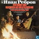 Ivan Rebroff singt Volksweisen aus dem alten Russland