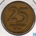 Israel 25 agorot 1960