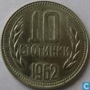 Bulgarie 10 stotinki 1962