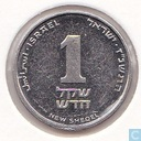 Israel 1 new sheqel 1996 (year 5756 - With emblem circle below)