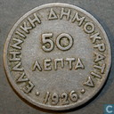 Greece 50 lepta 1926 (without B)