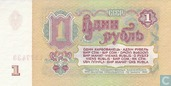 Banknotes - State credit note - Soviet Union 1 Ruble