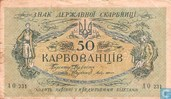 Ukraine 50 Karbovantsiv ND (1918)