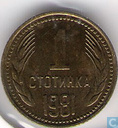 "Bulgarije 1 stotinka 1981 ""1300th Anniversary of Bulgaria"""