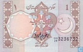 Pakistan 1 Rupee (P27j) ND (1983-)