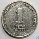 Israel 1 new sheqel 1995 (year 5755 - With emblem circle below)