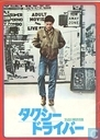 Miscellaneous - Columbia Pictures - Taxi Driver